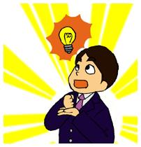 第46話 アイデアはタダ(無料)