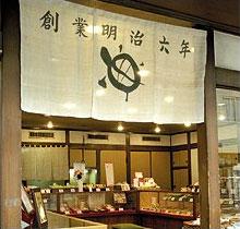 6丁目「亀井堂総本店」