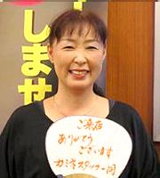 3丁目「株式会社カミネ商事 元町本店」伊賀 佳代子さん