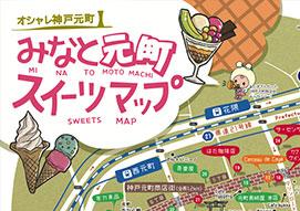 オシャレ神戸元町 みなと元町スイーツマップ