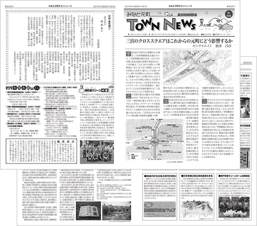 townnews302.jpg