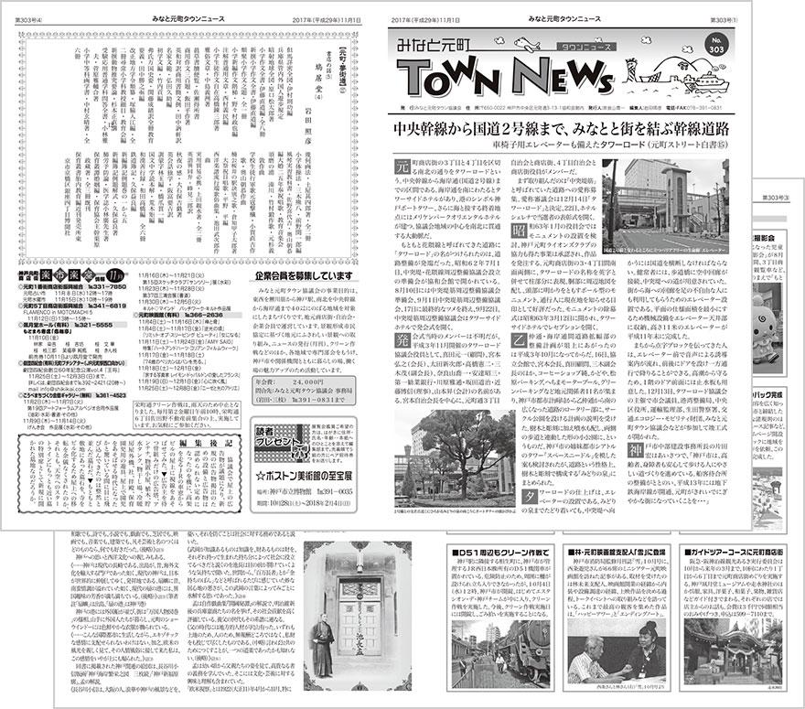townnews303.jpg