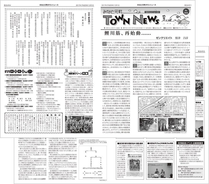 townnews304.jpg