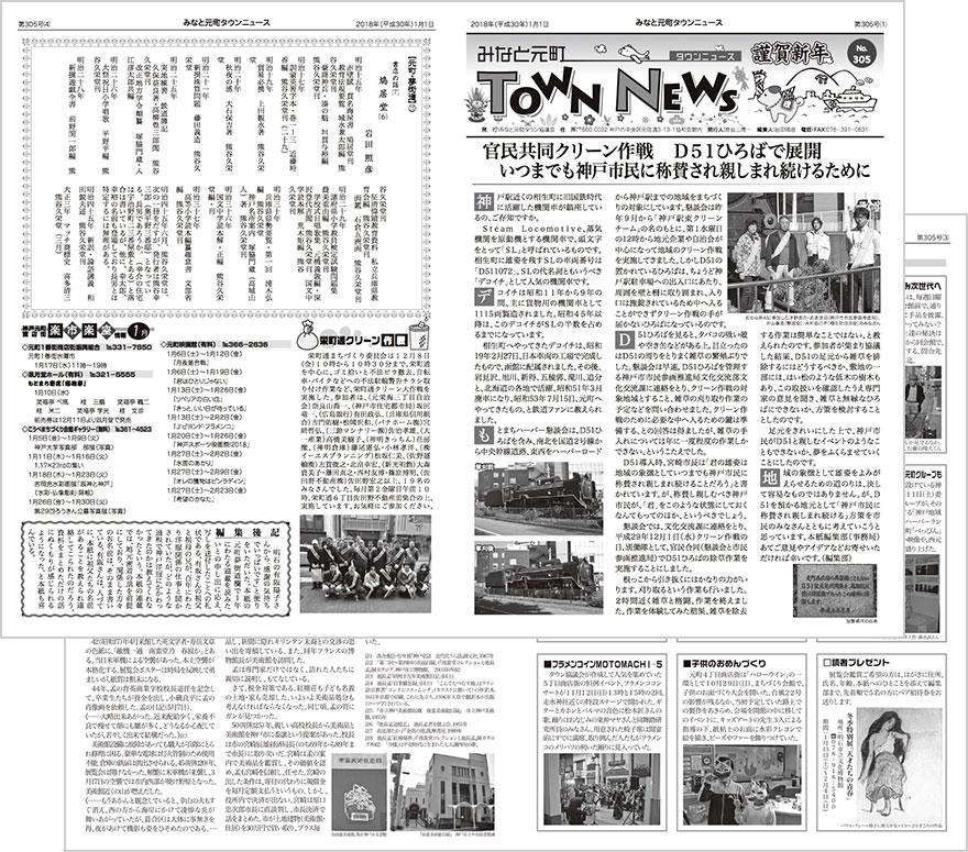 townnews305.jpg