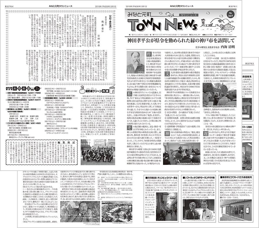 townnews307.jpg