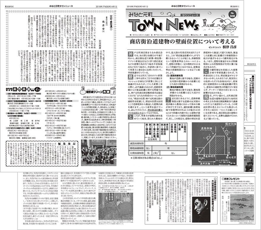 townnews308.jpg