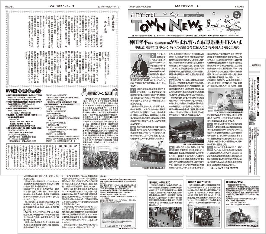 townnews309.jpg