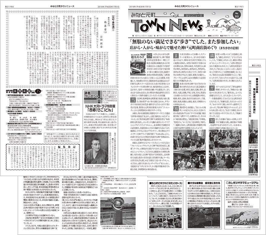 townnews311.jpg