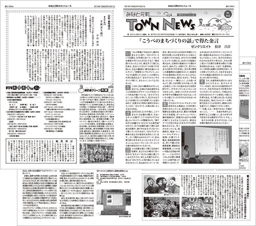 townnews312.jpg