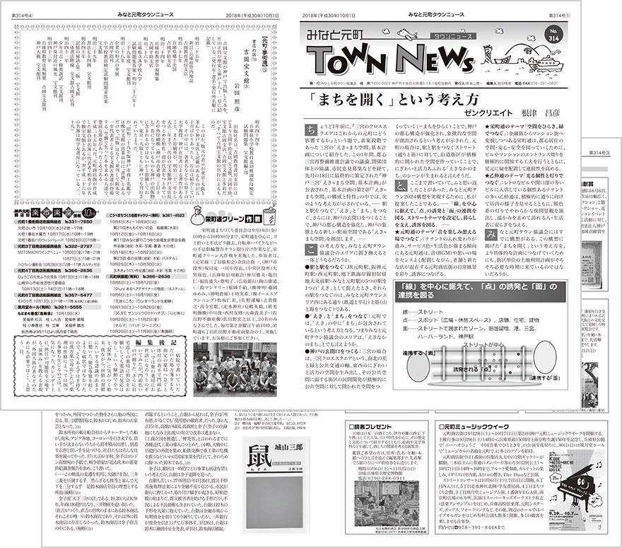 townnews314.jpg