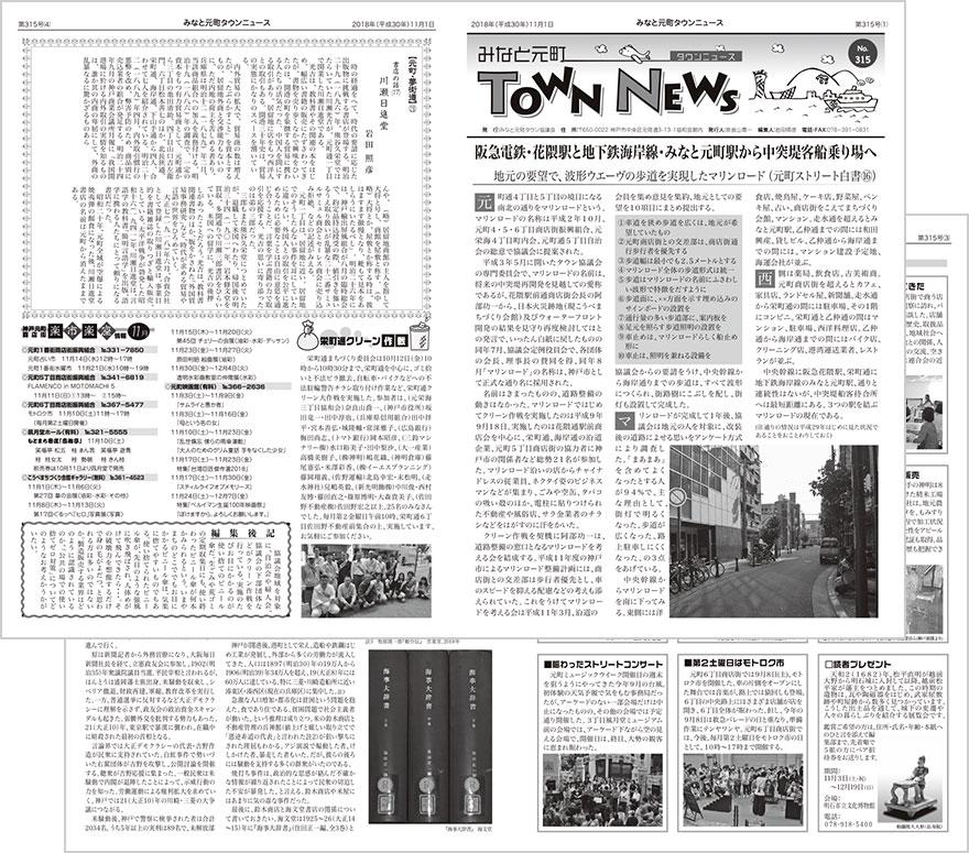 townnews315.jpg