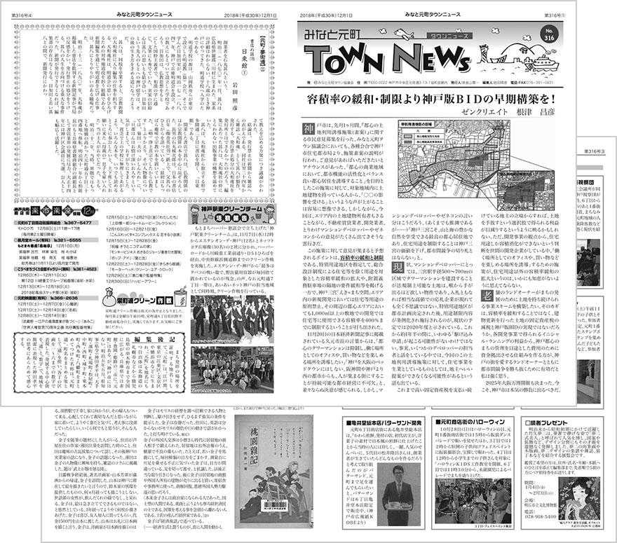 townnews316.jpg