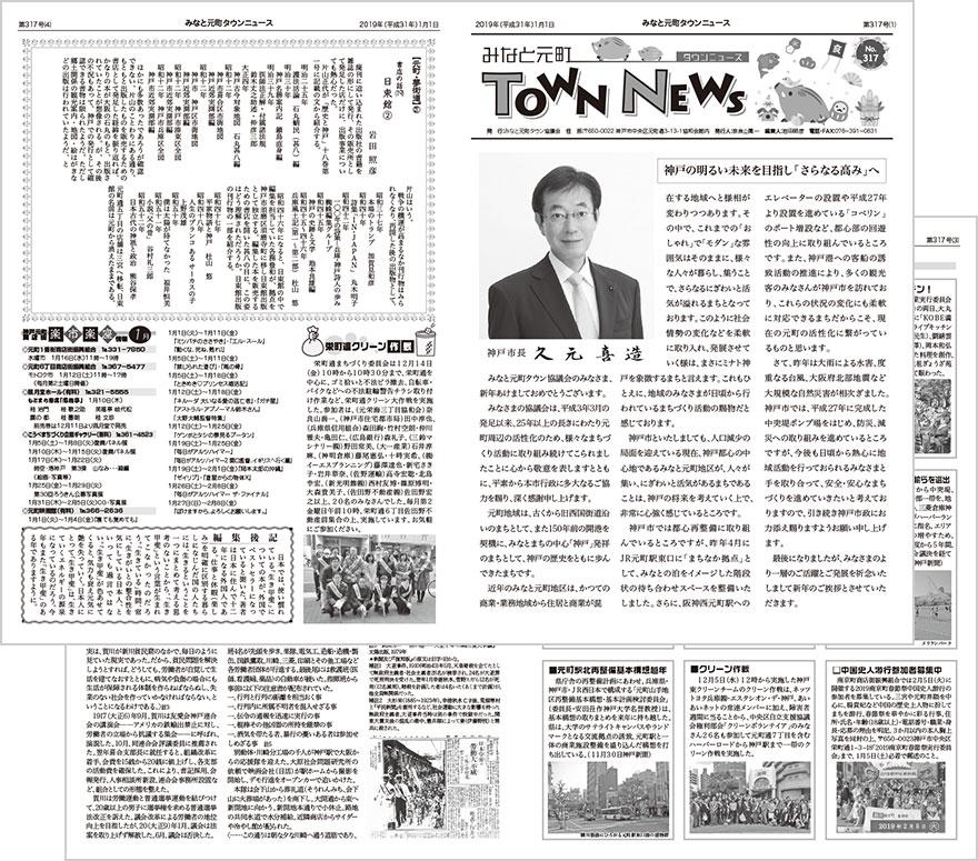 townnews317.jpg