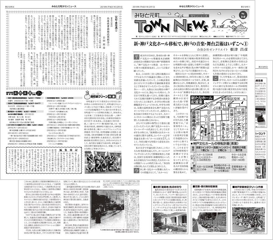 townnews318.jpg
