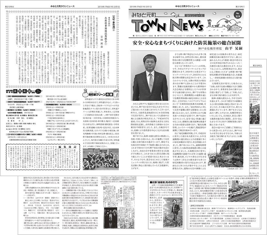 townnews319.jpg