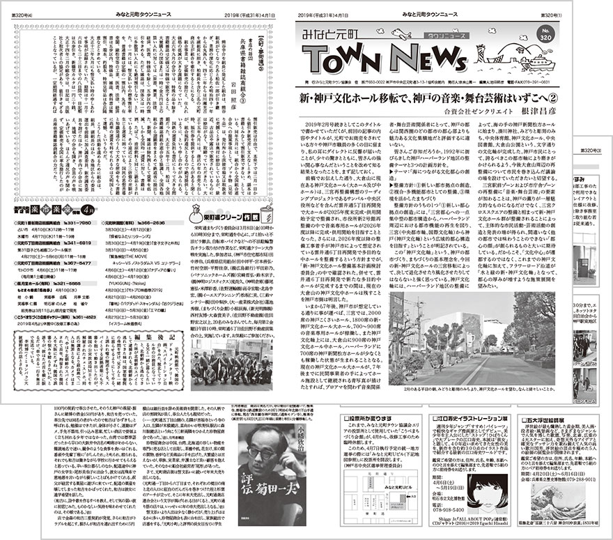 townnews320.jpg
