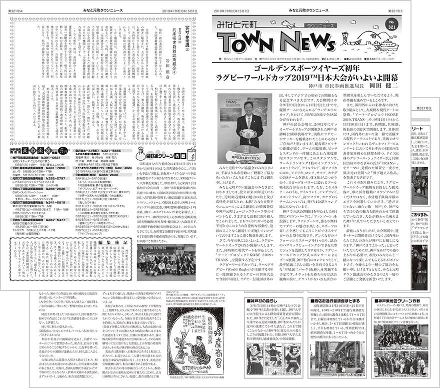 townnews321.jpg