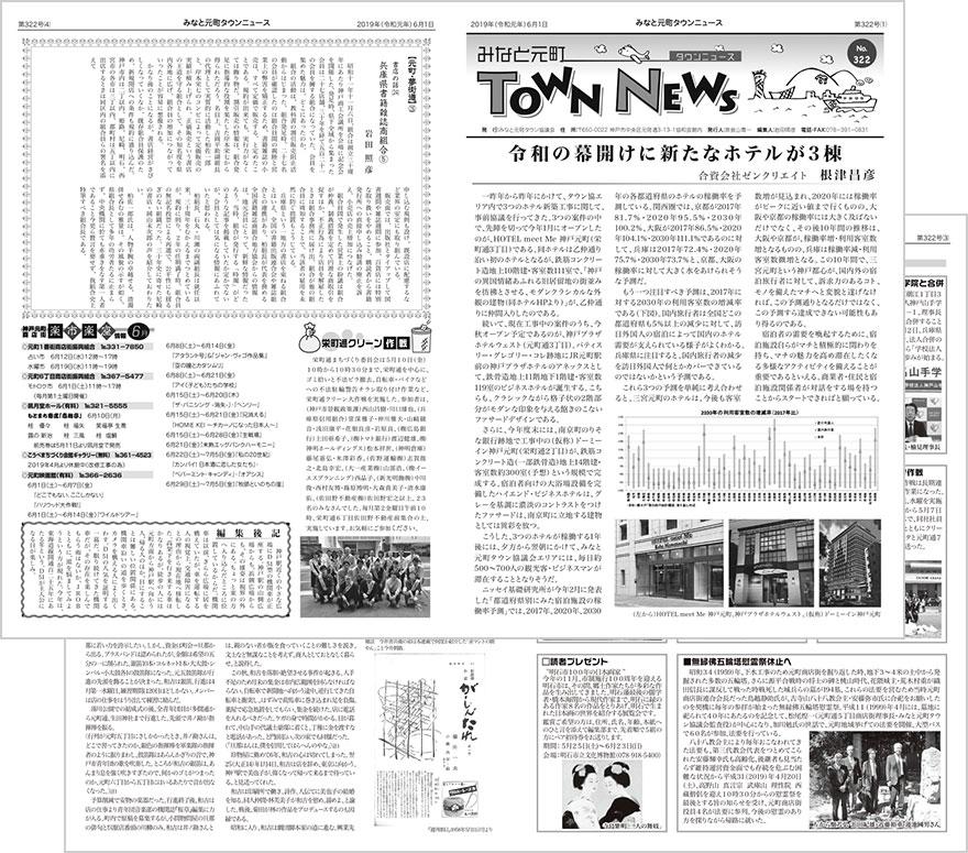 townnews322.jpg