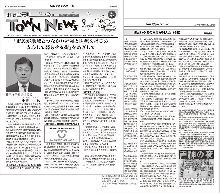 townnews323.jpg