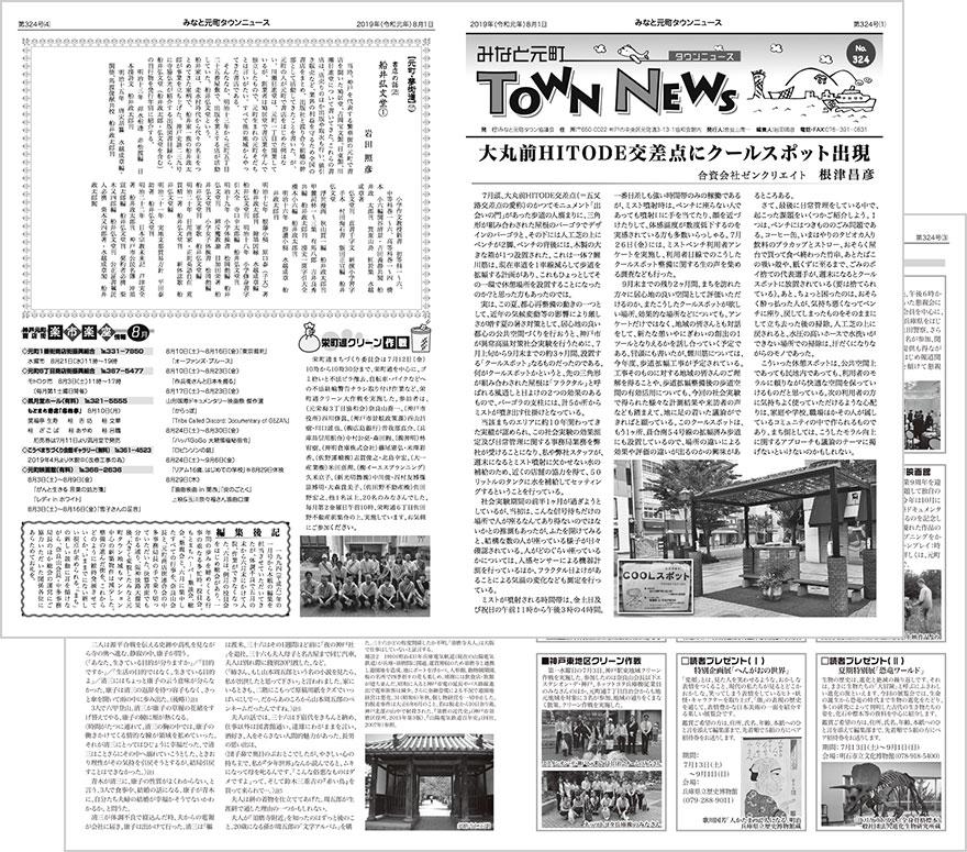 townnews324.jpg