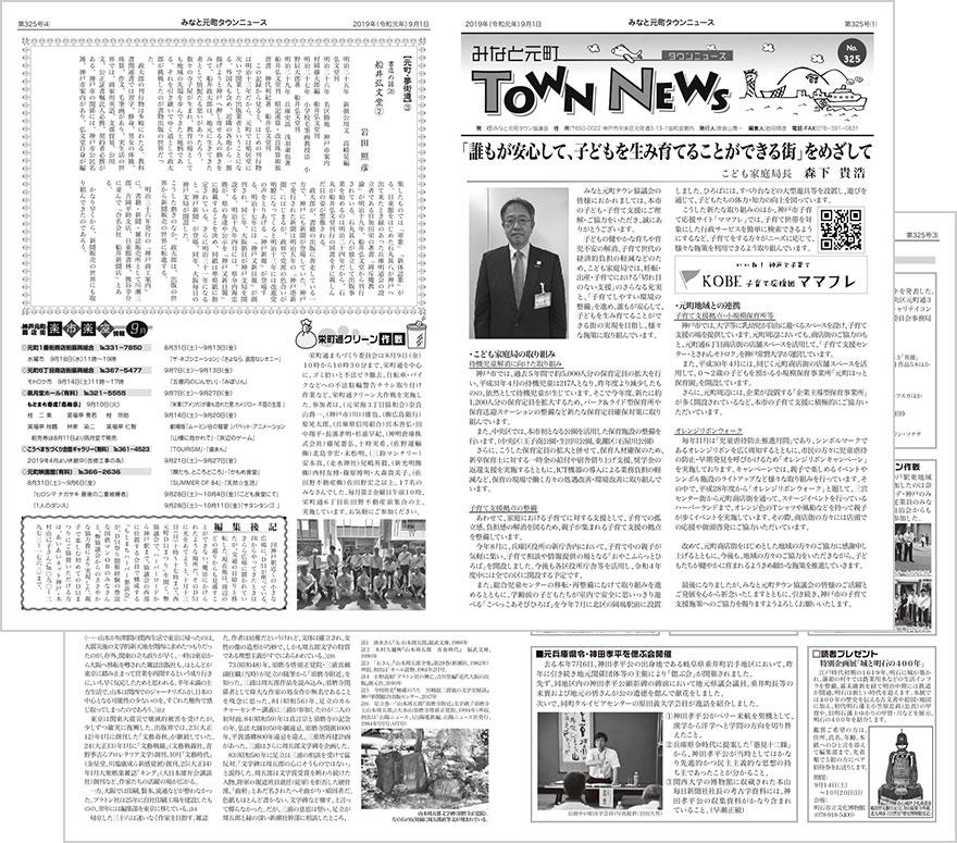 townnews325.jpg