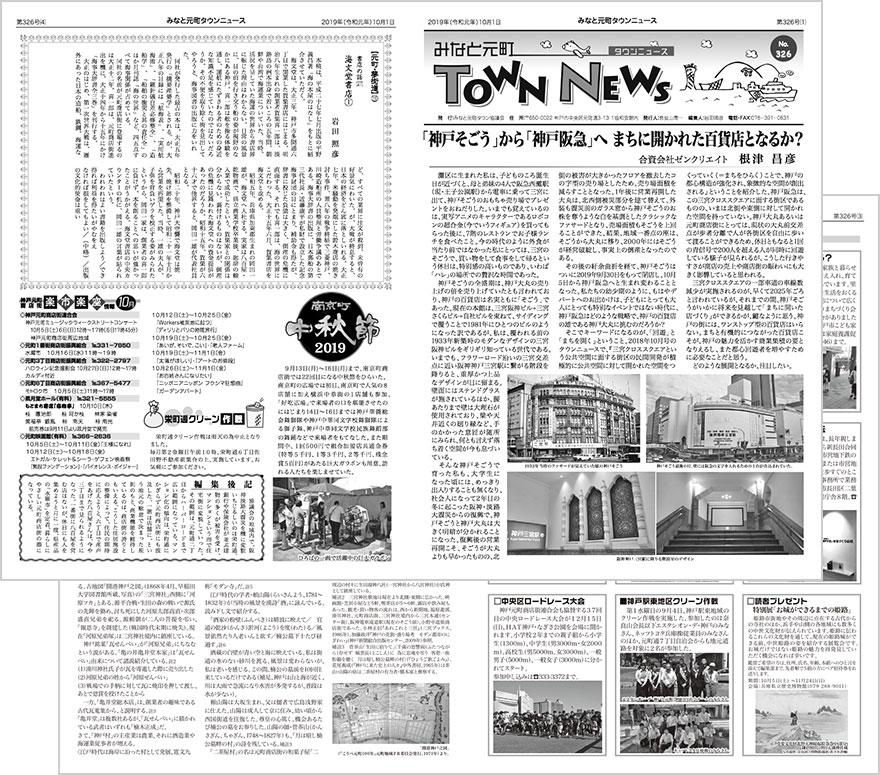 townnews326.jpg