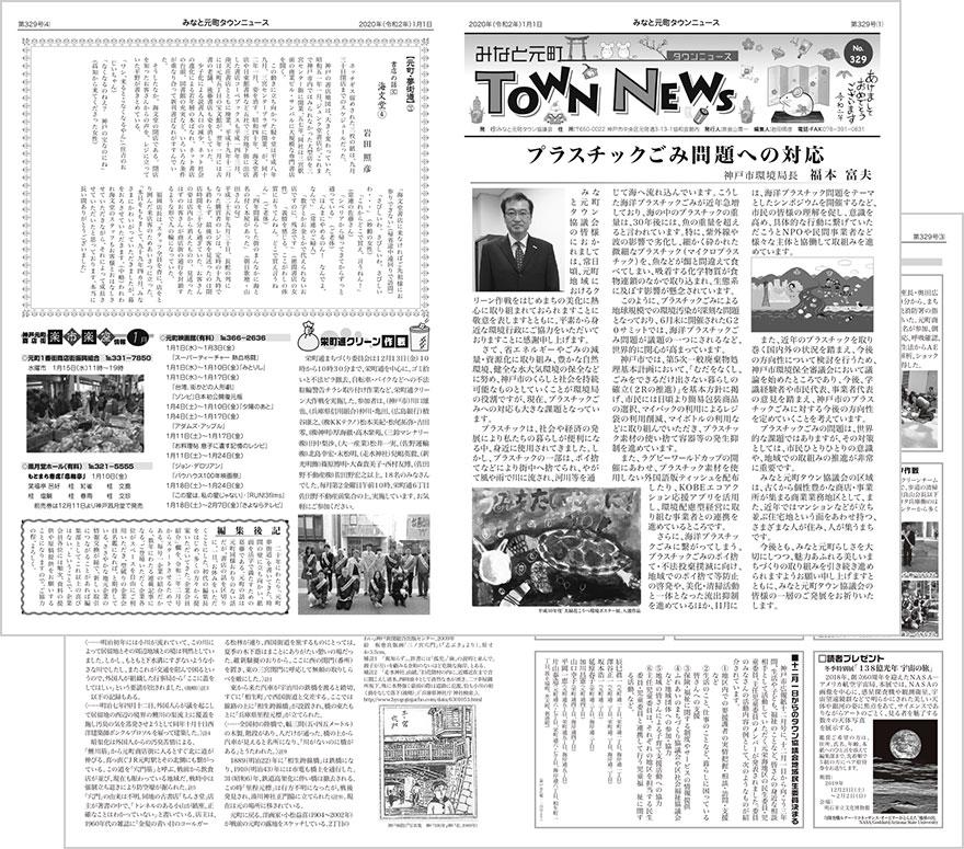 townnews329.jpg