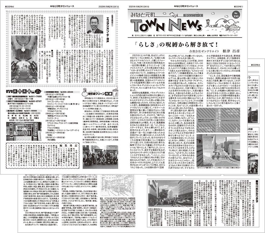 townnews330.jpg