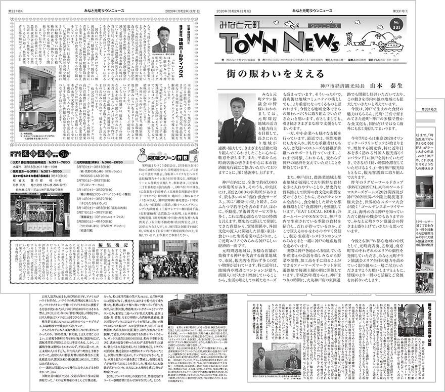 townnews331.jpg