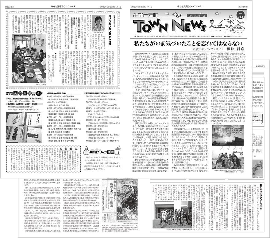 townnews332.jpg