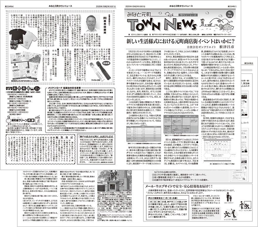 townnews334.jpg