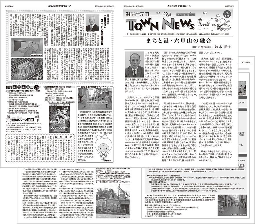townnews335.jpg