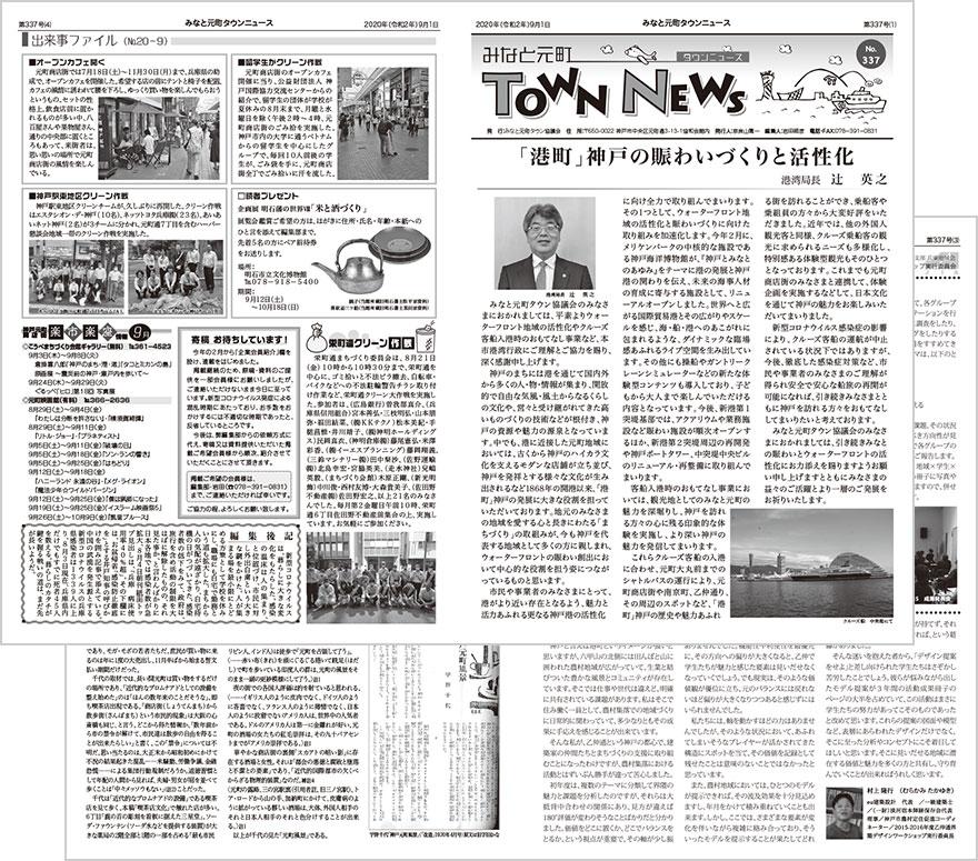 townnews337.jpg