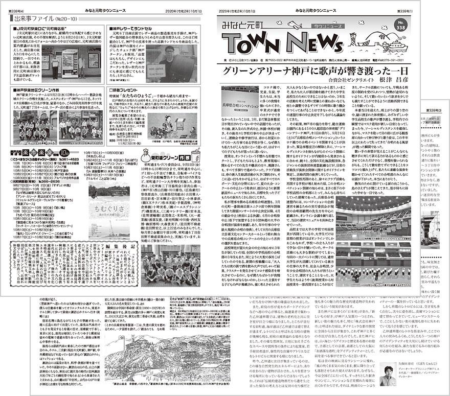 townnews338.jpg