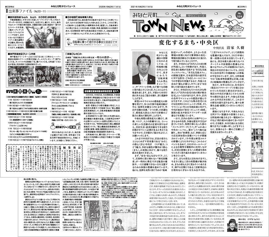 townnews339.jpg