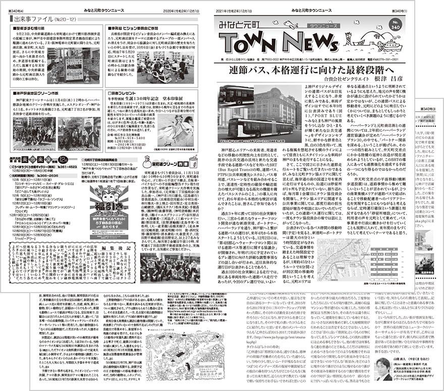 townnews340.jpg
