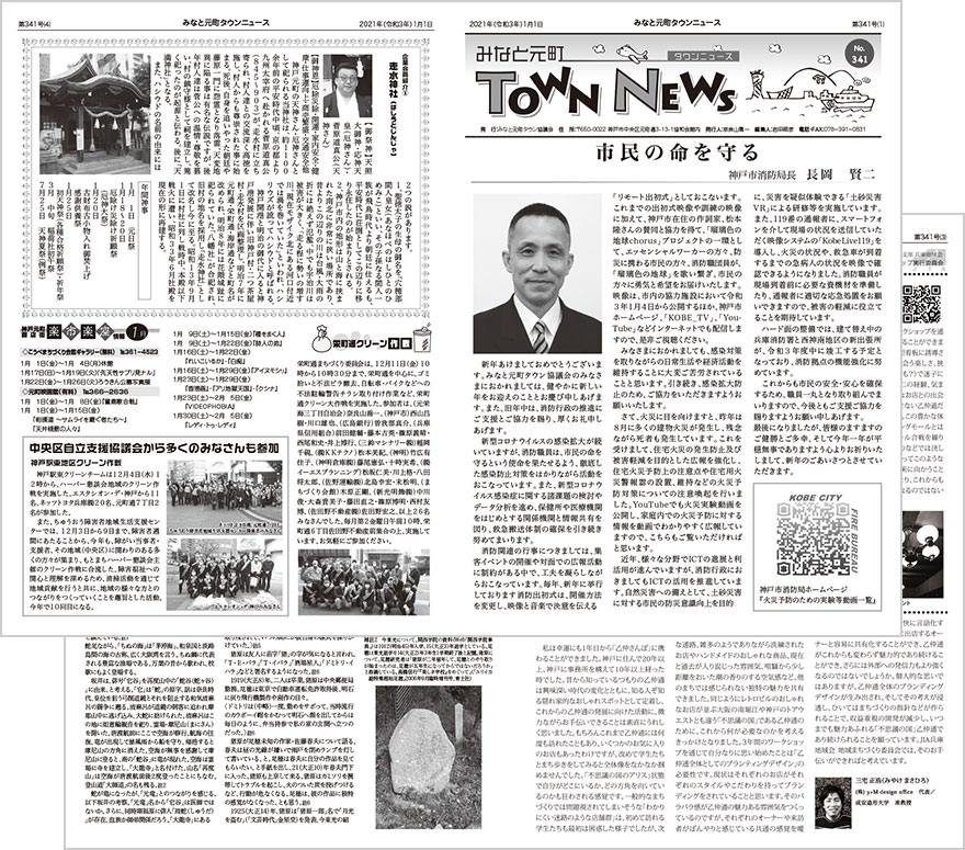 townnews341.jpg