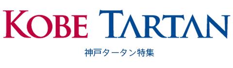 神戸タータン特集