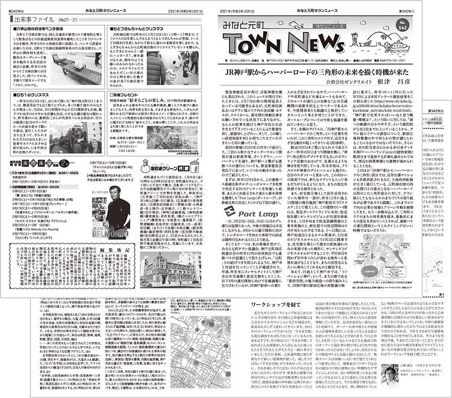 townnews342.jpg