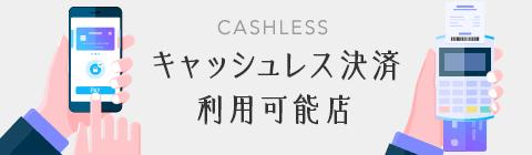 キャッシュレス決済利用可能店