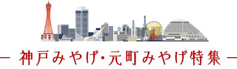 神戸土産・元町土産特集