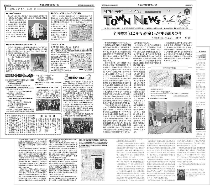 townnews344.jpg