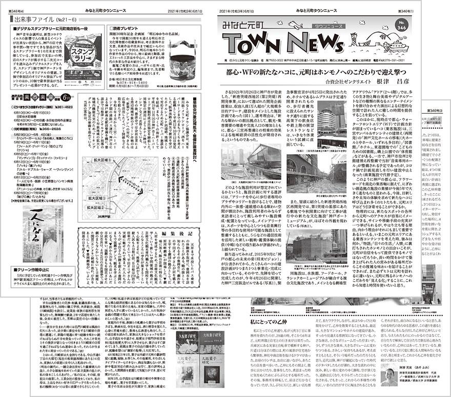 townnews346.jpg