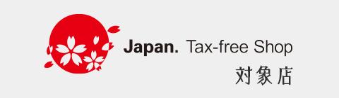 Tax-free Shop対象店