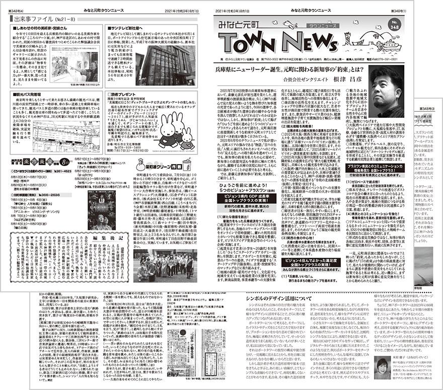 townnews348.jpg