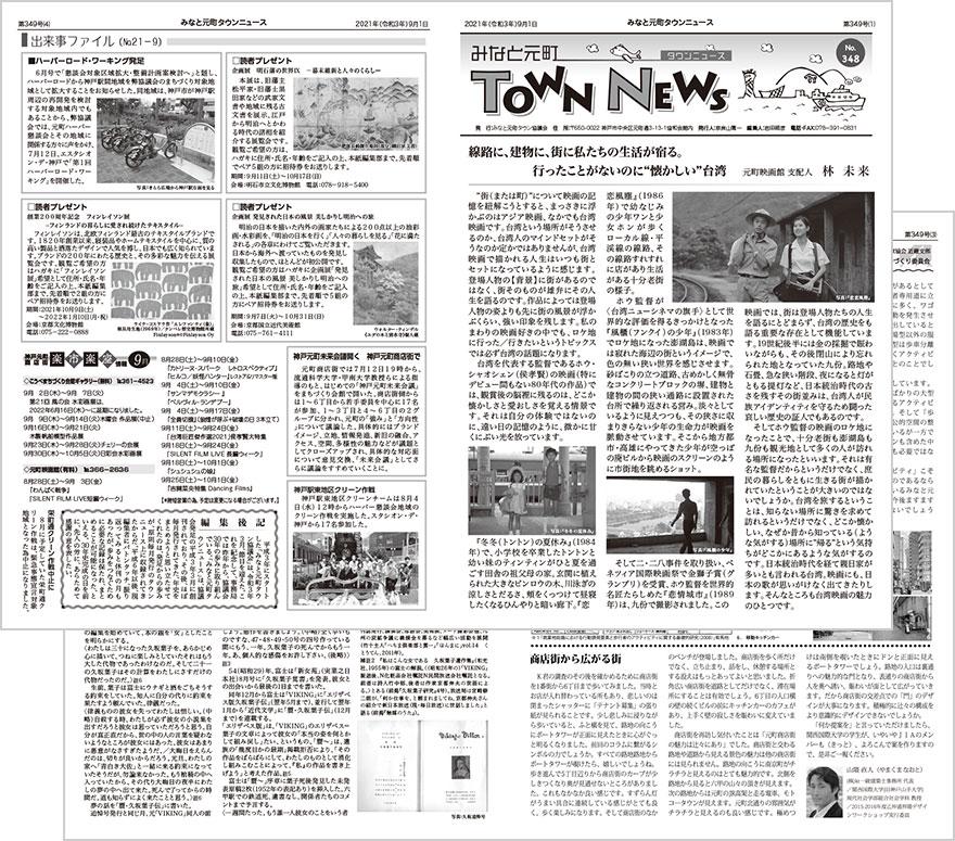 townnews349.jpg