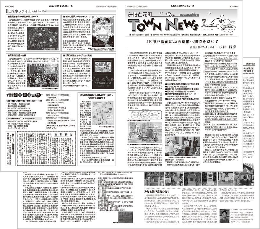 townnews350.jpg
