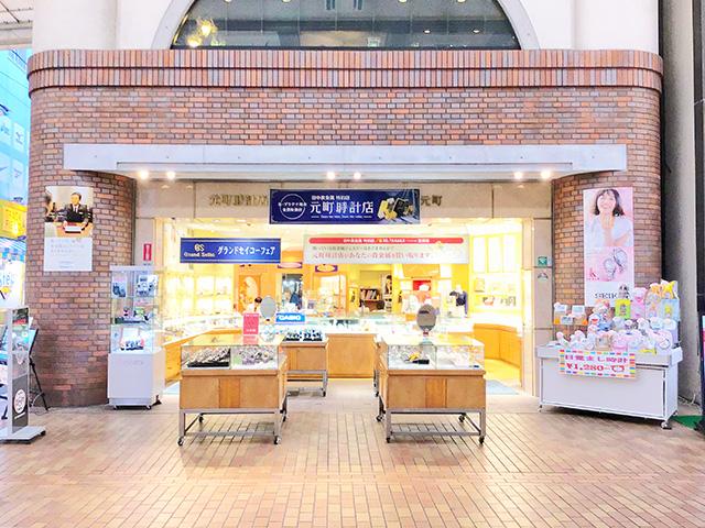 株式会社 元町時計店