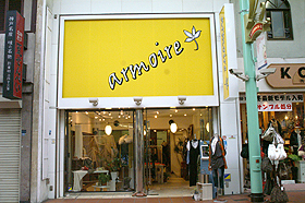 armoire(アルムワール)