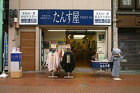 リサイクルきもの たんす屋 神戸元町店